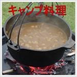 キャンプ料理の初心者や子供におすすめ!簡単でおしゃれな料理!