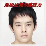 池松壮亮は映画ラストサムライの子役!画像あり!演技力は舞台で?
