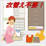衣替え不要!面倒な服の衣替えしないで済む楽で簡単な収納方法を紹介