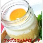 エッグスラットとは?食べ方やカロリーは?名古屋の人気店も紹介!