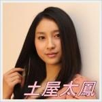 土屋太鳳の父親は浜田雅功?本名や姉の名前も中国人っぽい…出身は?