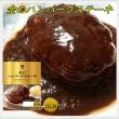 セブン-イレブン 金のハンバーグステーキ 味 アレンジ方法 レンジ