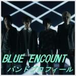 BLUE ENCOUNTの由来や意味!メンバーの年齢や出身のプロフィール