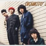 okamoto'sはなぜ売れない?演奏力は本物!メンバーもかっこいいのに…