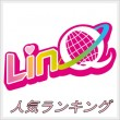 linq ロゴ 年齢 本名 出身 福岡 メンバー 人気順