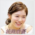 松岡茉優のかわいすぎる子役時代の画像!私服ファッションや髪型も
