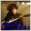 カナブーン 古賀 ギター ツナ 理由 彼女 ピアス 画像1
