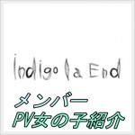 indigo la endの由来や意味!メンバーの紹介!pvの女の子まとめ!