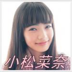 小松菜奈に男顔って声が?この可愛い笑顔やすっぴん画像を見てみ?