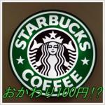 スタバの【おかわり】が100円の件!カップは交換?持ち帰りもOK?