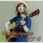 goose houseのマナミ(ギター)の可愛い画像!年齢や身長は?既婚?