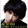 ONE OK ROCK、taka、髪型、服、愛用、ブランド、シャツ、靴、ピアス4