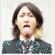 one ok rock,ryota,タトュー、意味、彼女、結婚、子ども4