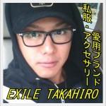 TAKAHIROの私服やアクセサリー(ネックレスや香水)愛用ブランドまとめ