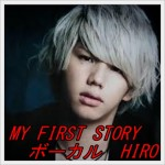 【my first story】HIROのプロフィール!歳や身長は?高校や彼女も