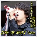 ONE OK ROCK takaの歌唱力の秘密!ミックスボイスの声の出し方!
