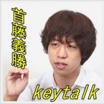 KEYTALKの義勝(ベース)の身長と性格が?彼女と「おでこ」って?