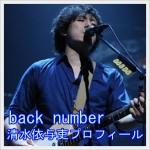 back number清水(ギターボーカル)まとめ!年齢や身長!出身高校も
