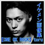 ONE OK ROCK toruの画像!メガネや変顔でもイケメン!昔より太った?