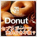 セブンイレブンのドーナツが売れ行き不振?評判・口コミまとめ!