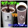 セブンカフェvsローソンカフェ!口コミ・感想や人気を徹底比較!