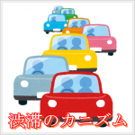 渋滞ができる理由や起こるメカニズム!意外な渋滞が多い県や箇所も