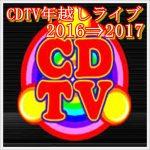 CDTV年越しライブ2017(2016)に観覧応募!当選確率を2倍にする方法も