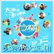 う祭2017夏(大阪)のチケット値段!場所や出演者まとめ!生配信も?4