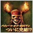 パイレーツオブカリビアンが最後の海賊(5)で完結?結末をネタバレ1