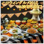 ハロウィンのグルメ2017!渋谷周辺のインスタ映えするおすすめBEST7