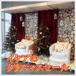 ikea(イケア)のクリスマスセールっていつから?混雑状況がヤバイ?1