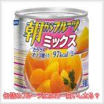 缶詰めフルーツはカロリー高いし太る?栄養ありダイエット効果も?