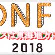 ロックフェスは東海地方にもある?2018&2019年の開催日&会場!1