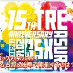 ロックフェス2019!名古屋&岐阜で開催するのは?楽しみ方・必需品も!