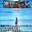 進撃の巨人season3(50話)はいつから放送予定?放送時間や放送局も!1