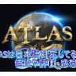 ATLAS(海賊MMOゲーム)は日本語対応してる?値段や評価・感想は?3