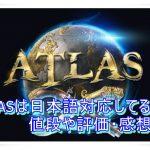 ATLAS(海賊MMOゲーム)は日本語対応してる?値段や評価・感想は?