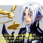 D.Gray-manの漫画新刊(単行本の26巻)が3年振りに?発売日はいつ?