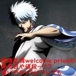 銀魂乱舞welcome priceの発売日や値段って?違いやキャラについても