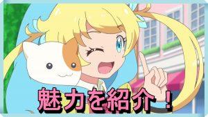 キラッとプリ☆チャンは面白い?面白くない?評判や魅力について!5