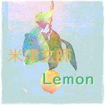 Lemonの歌詞の意味や亡き祖父への想いが泣ける!MVの場所についても