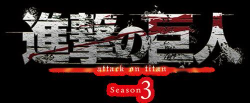 進撃の巨人season3(50話)はいつから放送予定?放送時間や放送局も!2