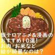 飯テロアニメ&漫画のおすすめ10選!お肉・お米など絵が綺麗なのは?1