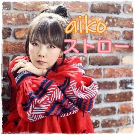 王様のブランチ主題歌のストローの歌詞の意味・解釈が怖いって?aiko