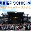 SUMMER SONIC 2019の出演者を日程別に!タイムテーブル発表はいつ?summersonic19