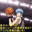 黒子のバスケの面白いシーンや面白い回は?アニメと漫画の違いも!1