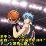黒子のバスケの面白いシーンや面白い回は?アニメと漫画の違いも!