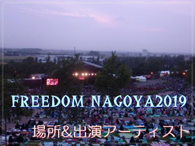 FREEDOM NAGOYA2019!場所は名古屋のどこ?出演アーティストも!