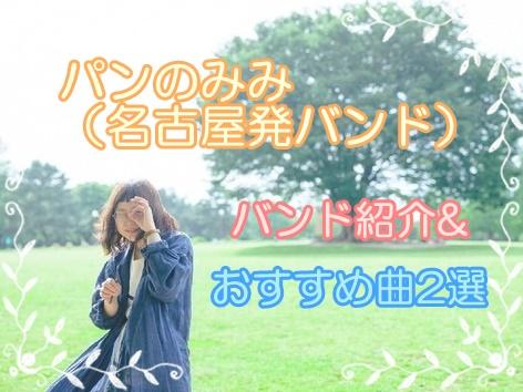 パンのみみ(名古屋発バンド)の中毒性が凄い!おすすめの曲はどれ?