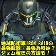 地球防衛軍IRON RAINの最強武器・最強兵科は?ジェム稼ぎの方法も!1